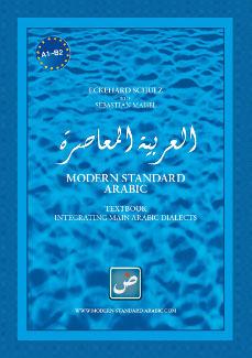 Cover modern standard arabic